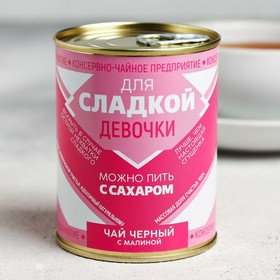 Чай чёрный «Для сладкой девочки»: с малиной, 60 г.