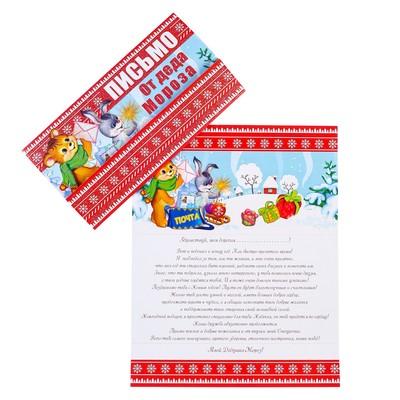 Письмо от Деда Мороза, глиттер, для девочки, зайчик с мишкой
