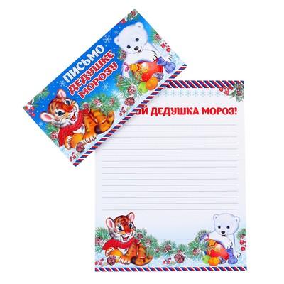 Письмо Дедушке Мороз, глиттер, тигр с белым мишкой