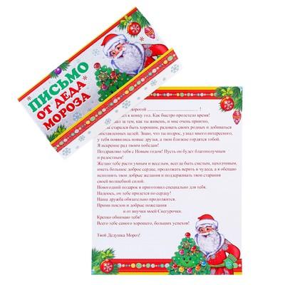 Письмо от Деда Мороза, глиттер, для мальчика, весёлая ёлочка