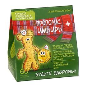 """Апифитокомплекс """"Прополис + Имбирь"""", от простуды и стоматита, 60 т. по 0,55 г"""