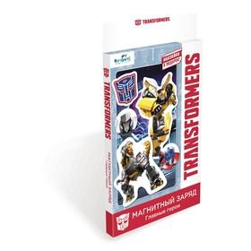 Набор магнитов «Transformers. Магнитный заряд» Ош