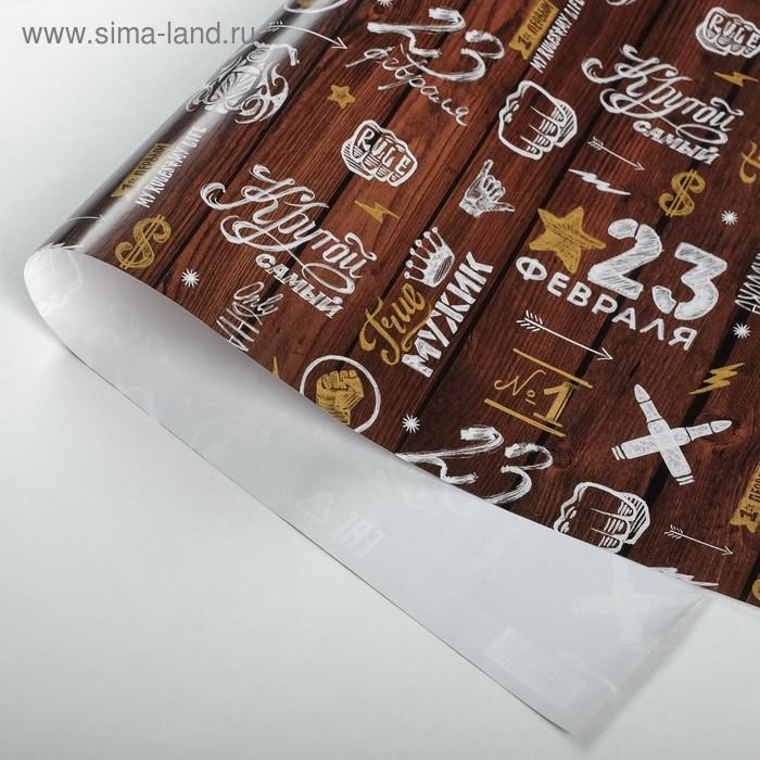 Бумага глянцевая «С 23 Февраля», 70 × 100 см
