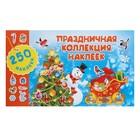 Альбом 250 наклеек «Праздничная коллекция наклеек»