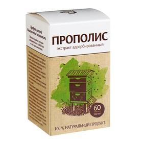 """Апифитокомплекс """"Прополис"""" Экстракт адсорбированный, противовоспалительный эффект, 60 т. по 0,55 г"""
