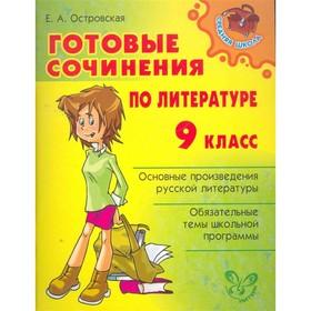 Готовые сочинения по литературе. 9 класс. Островская Е. А.