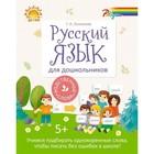 Русский язык для дошкольников. Родственные слова. Османова Г. А.