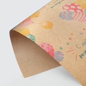 Бумага крафтовая «С днём рождения!», 50 × 70 см Ош