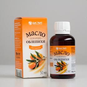 Масло облепихи в индивидуальной упаковке, для желудка и снижения холестерина, 50 мл