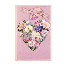"""Открытка """"Только для тебя"""" глиттер, накладные элементы, сердце из цветов"""