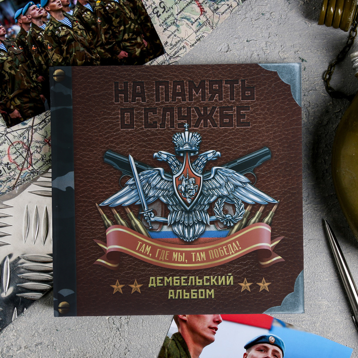 Дембельская книга на ленте «Орёл», 32 листа, 20 х 20 см