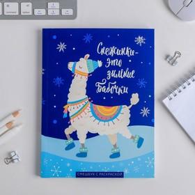 Ежедневник-смэшбук с раскраской Зимняя коллекция 'Снежинки-это зимние бабочки' , 180 листов Ош