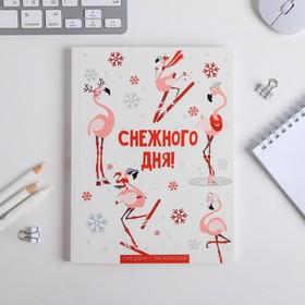 Ежедневник-смэшбук с раскраской Зимняя коллекция 'Снежного дня!' , 180 листов Ош