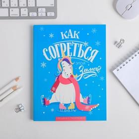 Ежедневник-смэшбук с раскраской Зимняя коллекция'Как согреться этой зимой?' , 180 листов Ош