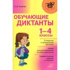 Обучающие диктанты. 1-4 классы. Ушакова О. Д. - Фото 1