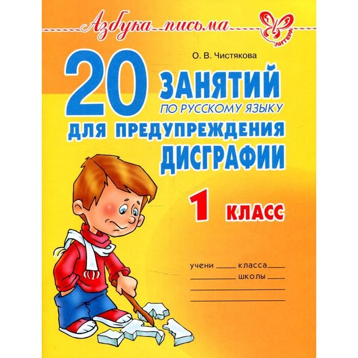20 занятий по русскому языку для предупреждения дисграфии. 1 класс. Чистякова О. В.