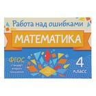 Работа над ошибками. Математика. 4 класс. Селиванова М. С. - Фото 1