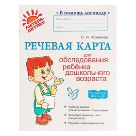 Речевая карта для обследования ребёнка дошкольного возраста. Крупенчук О. И.
