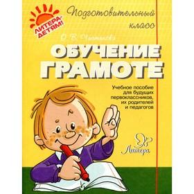 Обучение грамоте. Чистякова О. В.