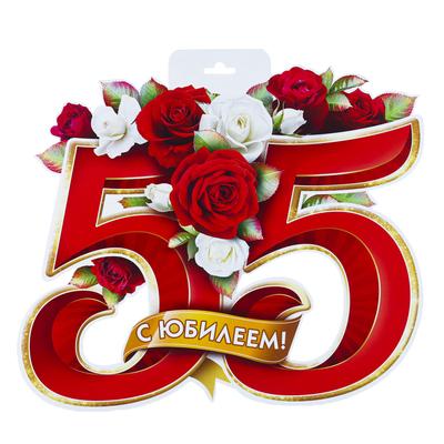 """Плакат вырубной """"С Юбилеем! 55"""" европодвес, цветы, 30 х 40 см"""