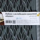 Поднос с вкладышем для сушки посуды «Колос», 45,5×36 см, цвет МИКС - Фото 6