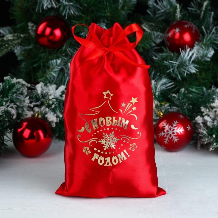 Мешок С новым годом, атлас, с завязками, красный, 20х30 см