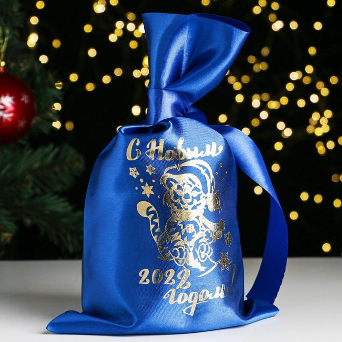 Мешок С новым годом 2022 тигр, атлас, с завязками, синий, 20х30 см