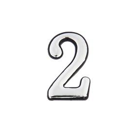 Цифра дверная '2', пластиковая, цвет хром Ош