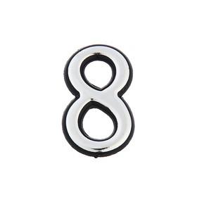 Цифра дверная '8', пластиковая, цвет хром Ош