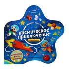 Книжка с наклейками «Космическое приключение». Ульева Е. А.