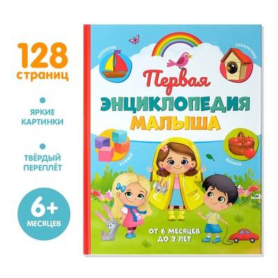 «Первая энциклопедия малыша» в твёрдом переплёте, 128 стр.