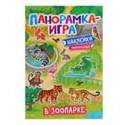 Панорамка-игра с наклейками «В зоопарке»