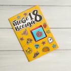 """Шоколадная открытка """"Всегда 18"""" 5 г"""