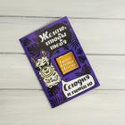 """Шоколадная открытка """"Желаю чтобы тебя сегодня плющило"""" 5 г"""
