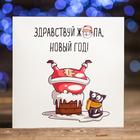 """Шоколадная открытка """"Здравствуй, ж*па, новый Год!"""" 20 г"""