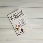 """Шоколадная открытка """"ИЗВИНИ"""" 5 г"""