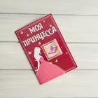"""Шоколадная открытка """"Моей принцессе"""" 5 г"""