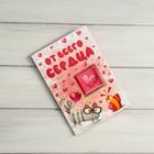 """Шоколадная открытка """"От всего сердца"""" 5 г"""