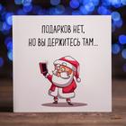 """Шоколадная открытка """"Подарков нет, но вы держитесь там..."""" 20 г"""