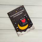"""Шоколадная открытка """"Твои родители случайно не волшебники?"""" 5 г"""