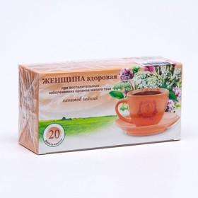 Чайный напиток «Женщина здоровая. Гинекологический», фильтр-пакет, 20 шт.