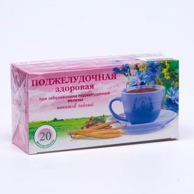 Чайный напиток «Поджелудочная здоровая. Панкреафит», фильтр-пакет, 20 шт.