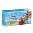Чайный напиток Для всей семьи с мятой и мелиссой, фильтр-пакет, 20 шт.