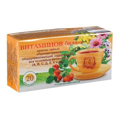 Чайный напиток «Витаминов баланс. Поливитамин», фильтр-пакет, 20 шт.