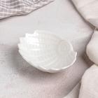 Блюдо «Ракушка», 9×7×3 см, цвет белый - Фото 1