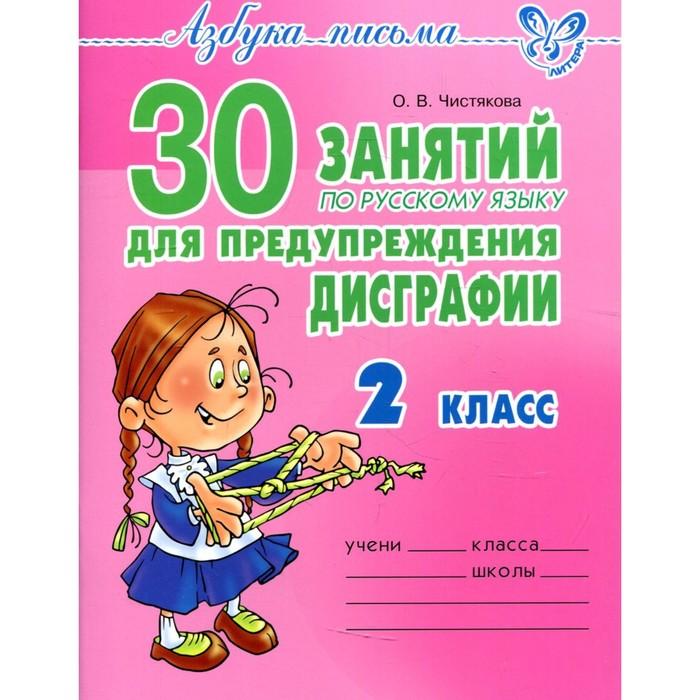 30 занятий по русскому языку для предупреждения дисграфии. 2 класс. Чистякова О. В.
