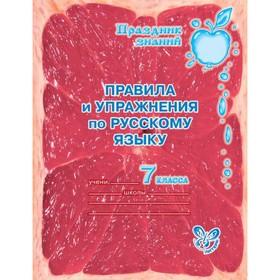 Правила и упражнения по русскому языку. 7 класс. Ушакова О. Д.