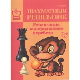 Шахматный решебник. Реализация материального перевеса. Костров В. В. Ош
