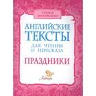 Английские тексты для чтения и пересказа. Праздники. Ганул Е. А.
