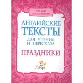Английские тексты для чтения и пересказа. Праздники. Ганул Е. А. Ош
